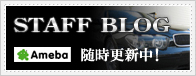 staff blog 随時更新中!