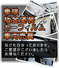 車検・板金塗装・カーフィルム・車両売買も行なっております。ご要望がございましたらお尋ねください。