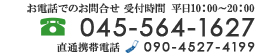 お電話でのお問合せ/営業時間 平日10:00~20:00/045-564-1627